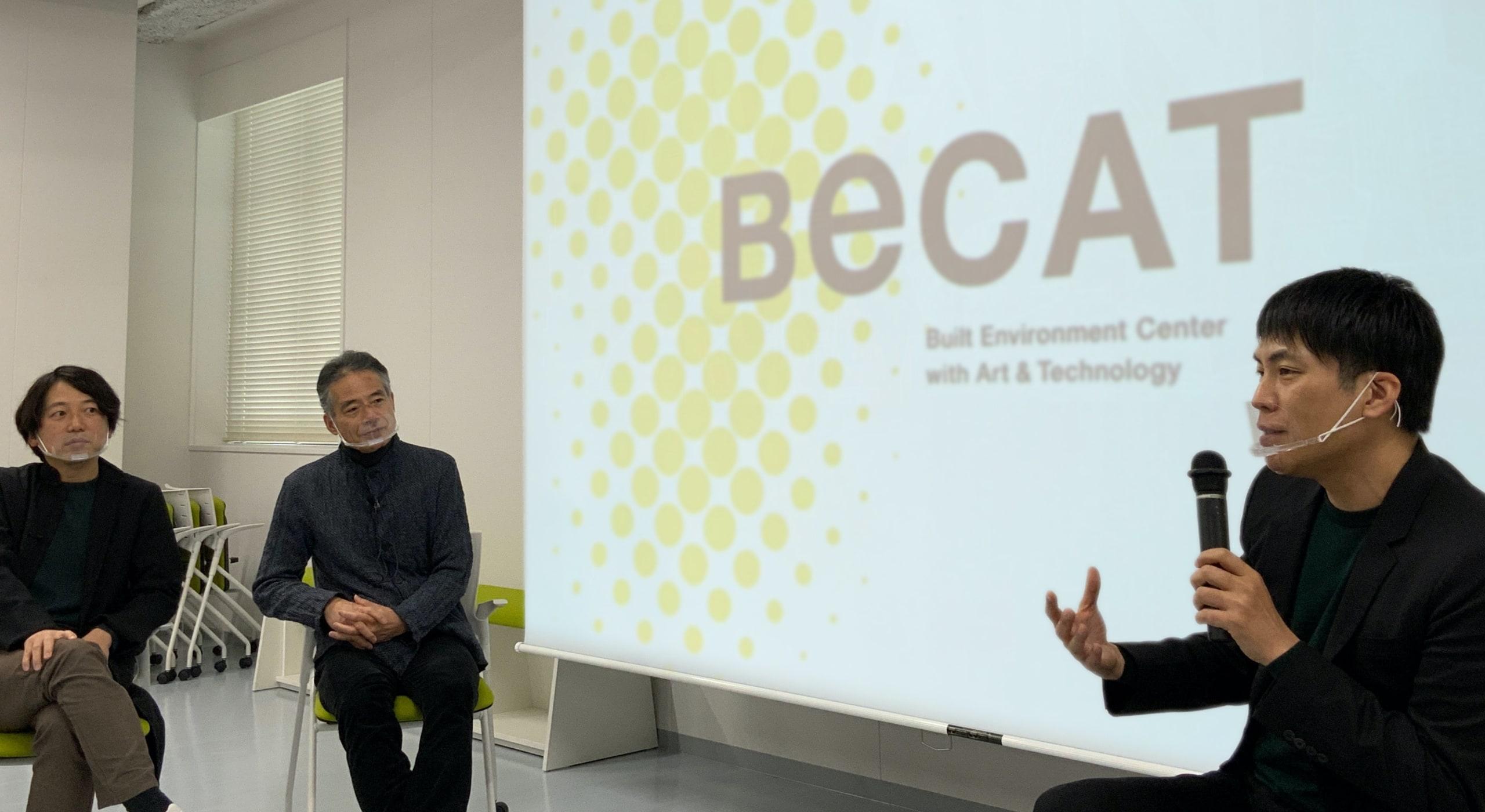 DesignxEngineering 環境をテーマにしたデザインxエンジニアリングの教育・研究センター。